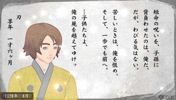 俺屍2_20140719_210542