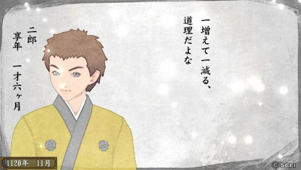 俺屍2_20140719_213253