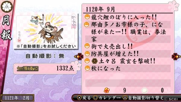 俺屍2_20140719_215325