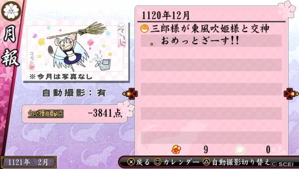 俺屍2_20140719_215341