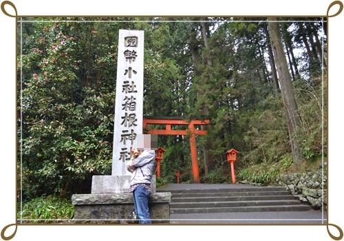 箱根DSC_0868-20140420