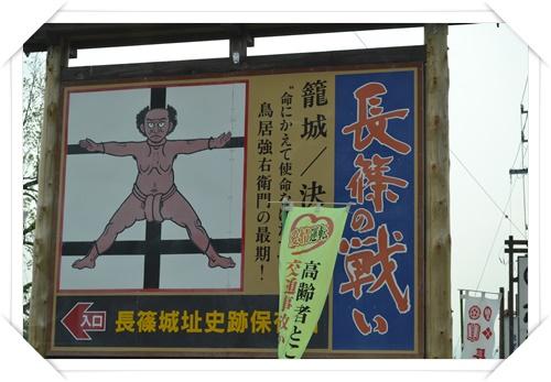長篠DSC_1004-20140503