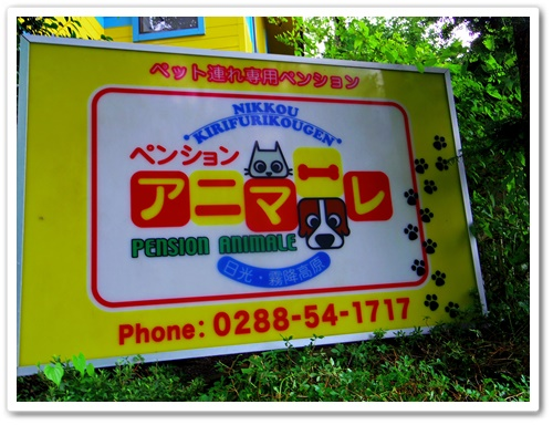日光江戸村IMGP0416-20140721