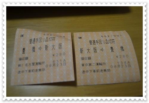 大阪オフ会2DSC_0737-20140824