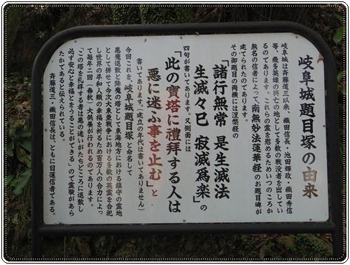 岐阜城IMGP0762-20140830