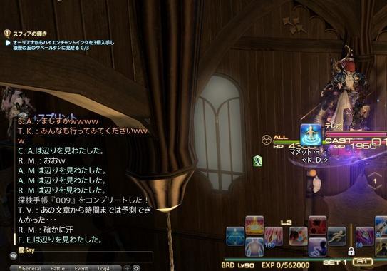 探検手帳009目標達成