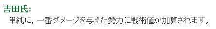 吉田氏インタビュー塔の加算ポイント