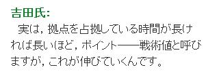 吉田氏インタビュー拠点を抑えてると