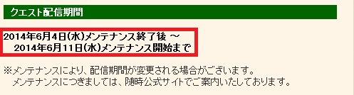 天嵐への導きクエ②