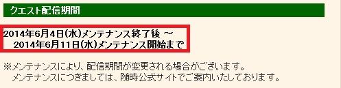 四方の理クエ②