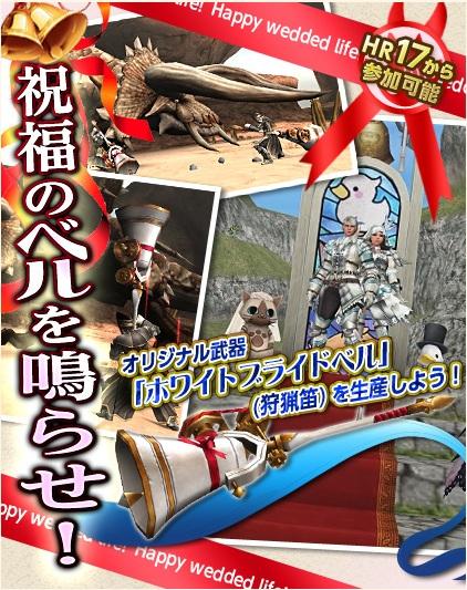 狩猟笛イベント