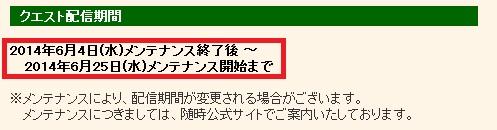 狩猟笛イベント②