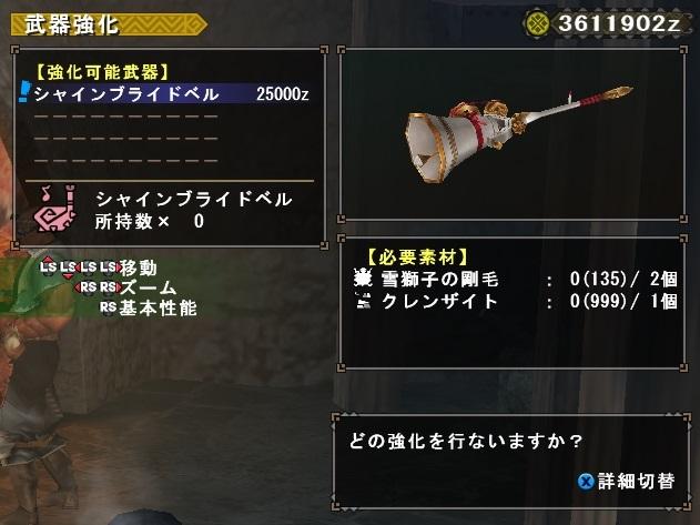 狩猟笛イベ⑥