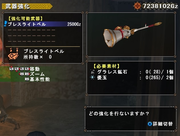 狩猟笛イベ⑨