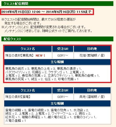 G級装飾品イベント②