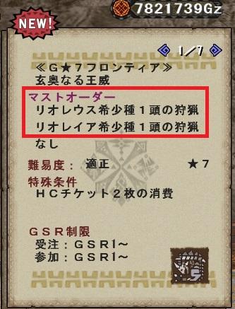 金銀2頭クエ②