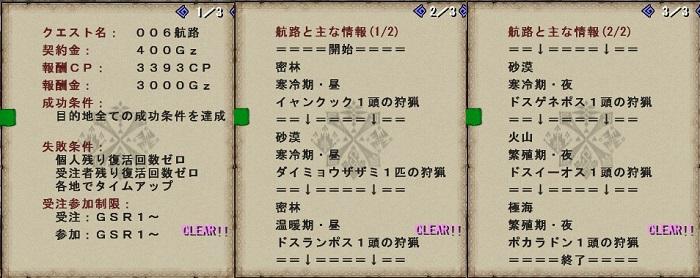 ☆906航路☆