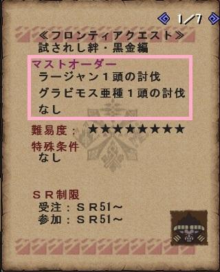 カルド狩猟笛①-1