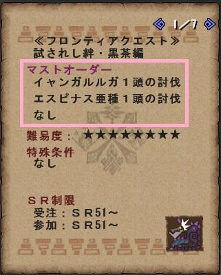 カルド狩猟笛②-1