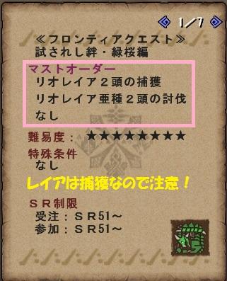 ガルド狩猟笛②-3