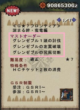 カルド狩猟笛③-1
