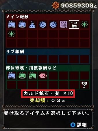 カルド狩猟笛③-2