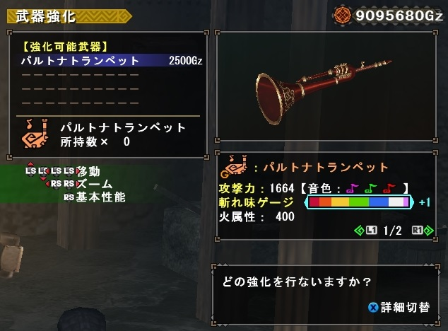 カルド狩猟笛③-3