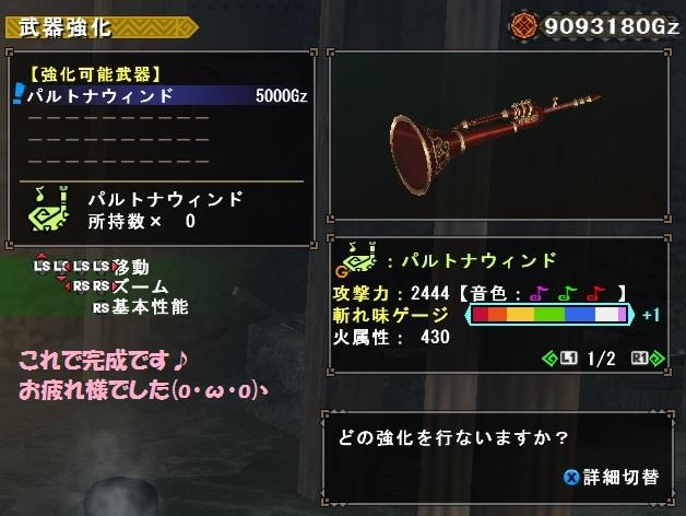 カルド狩猟笛③-4