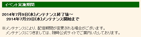 G級技巧武器イベント②