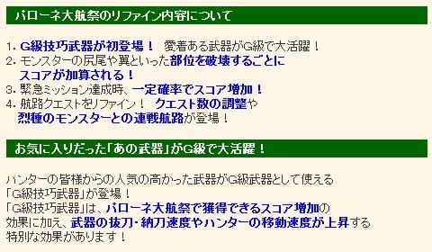 第4回ぱないの大航祭②