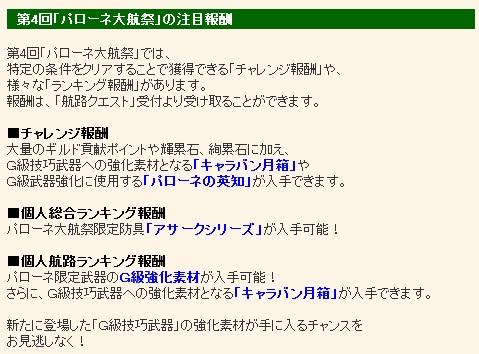 第4回ぱないの大航祭③