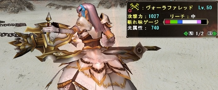 祭りG級武器・穿龍棍