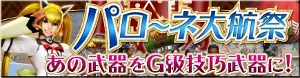 ぱないの大航祭