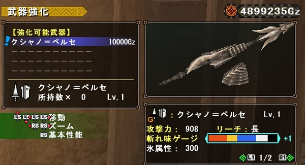 G級技工武器②