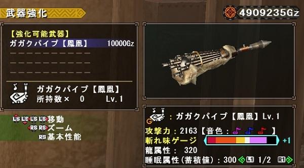 G級技工武器①