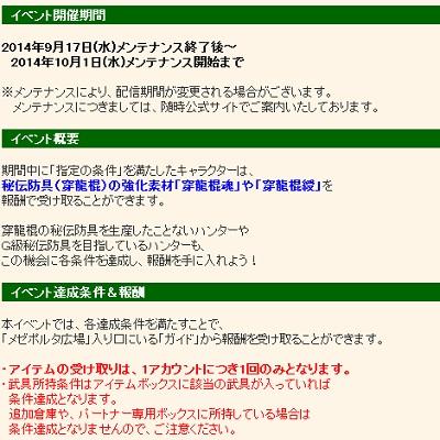 イベント9.16②