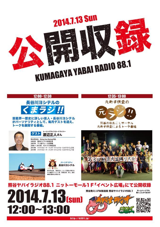 ヤバイラジオ