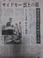 20140722埼玉新聞