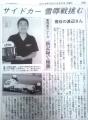 0529読売新聞.jpg
