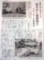 20140804建設新聞.jpg