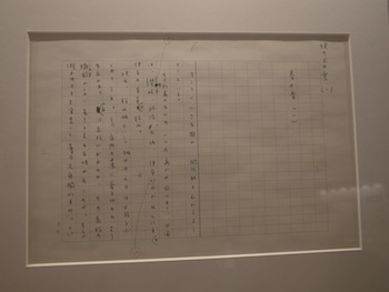 23_2013_11sakanouenokumomuseum_1.JPG