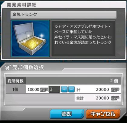金塊トランク02