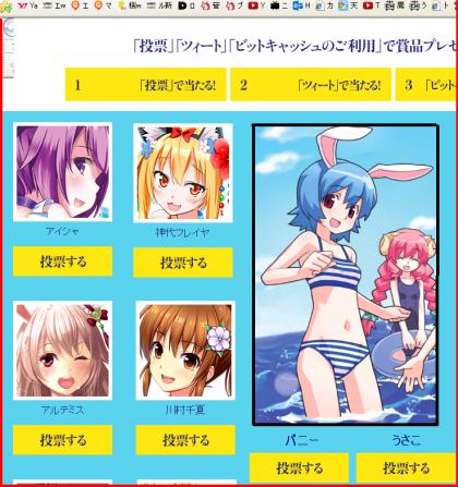 真夏の水着コンテスト2014、アイシャ投票01
