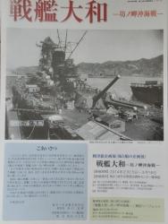 輝津館 戦艦大和―坊ノ岬沖海戦9