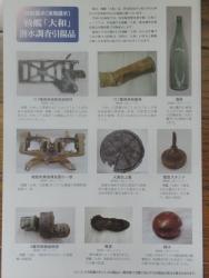 輝津館 戦艦大和―坊ノ岬沖海戦11