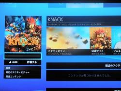 PS4 KNACKナック0