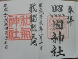 和気神社 和気公園藤まつり御朱印4