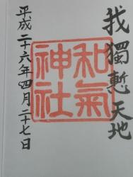 和気神社 和気公園藤まつり 御朱印1