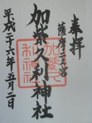 s-出水市 薩摩二之宮 加紫久利神社 御朱印 11