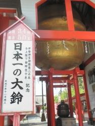 s-出水市 日本一の大鈴 箱崎八幡神社 御朱印 3